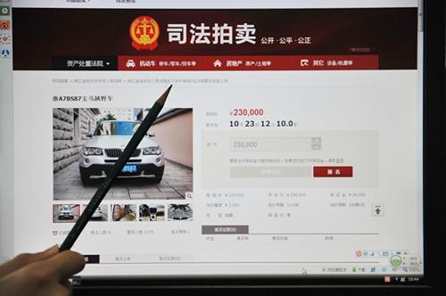 司法拍卖的网络战场高清图片