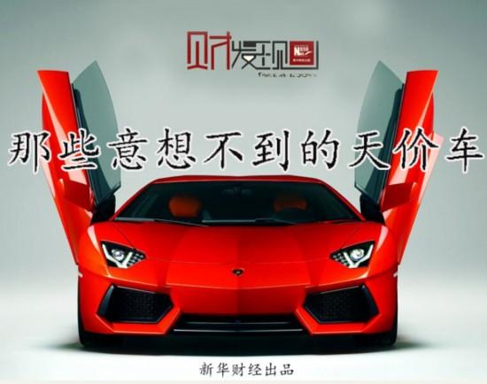 贵汽车.名兰博基尼爱马仕,3.8亿元.名:法拉力限量版跑车,1.2高清图片