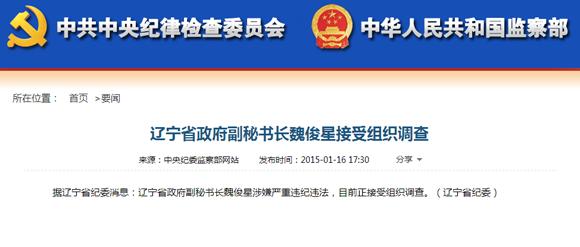 辽宁省政府副秘书长魏俊星接受组织调查